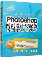 Photoshop网页设计与配色案例课堂(第2版)(网站开发案例课堂)