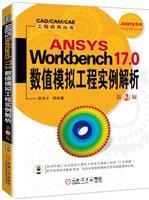 ANSYSWorkbench17.0数值模拟工程实例解析第2版