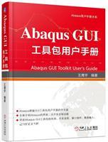 Abaqus GUI工具包用户手册