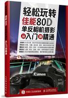 轻松玩转 佳能80D单反相机摄影从入门到精通