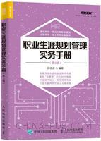 职业生涯规划管理实务手册 第3版