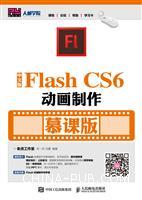 中文版Flash CS6动画制作 (慕课版)