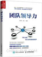 团队领导力