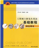 工程硕士研究生英语基础教程学生用书(全国工程硕士研究生英语系列教材)
