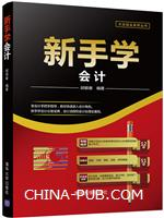 新手学会计(大众创业系列丛书)