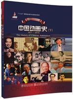 中国动画史(下)