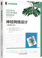 神经网络设计(原书第2版)