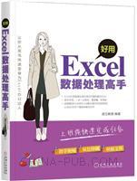 (特价书)好用,Excel数据处理高手