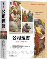 公司理财(英文版原书第11版)