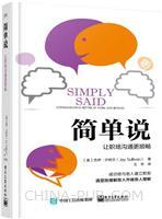 简单说:让职场沟通更顺畅