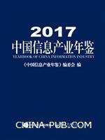 2017中国信息产业年鉴