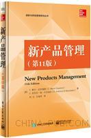 新产品管理(第11版)
