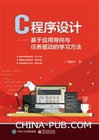 C程序设计――基于应用导向与任务驱动的学习方法