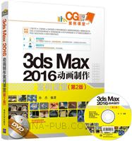 3dsmax2016动画制作案例课堂(第2版)(配光盘)(CG设计案例课堂)