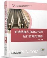 自动扶梯与自动人行道运行管理与维修