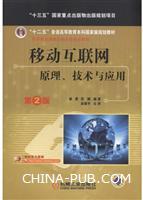 移动互联网:原理、技术与应用 第2版
