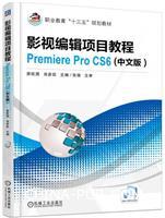 影视编辑项目教程Premiere Pro CS6(中文版)