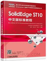 SolidEdge ST10中文版��式坛�