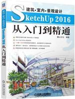 建筑●室内●景观设计SketchUp 2016从入门到精通