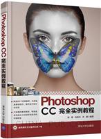 PhotoshopCC完全实例教程