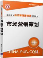 市场营销策划(高职高专经济管理基础课系列教材)