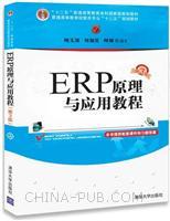 """ERP原理与应用教程(第3版)(普通高等教育经管类专业""""十三五""""规划教材)"""