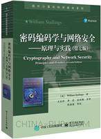 密码编码学与网络安全――原理与实践(第七版)