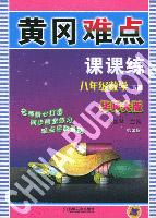 黄冈难点课课练・八年级数学.下册・华师大版