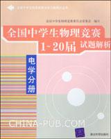 全国中学生物理竞赛1-20届试题解析:电学分册