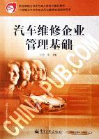汽车维修企业管理基础