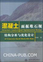 混凝土面板堆石坝结构分析与优化设计