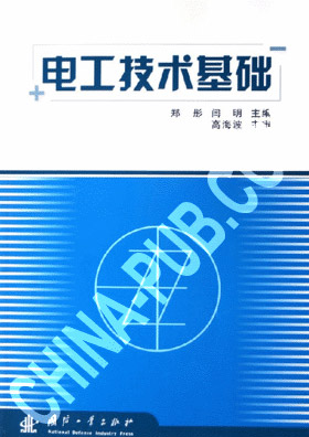 电工技术基础[按需印刷]