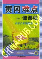 小学六年级数学(下册)・黄冈难点课课练