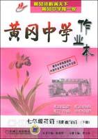 黄冈中学作业本。七年级英语 下册