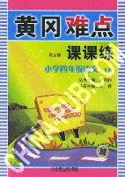 黄冈难点课课练・小学四年级语文下册
