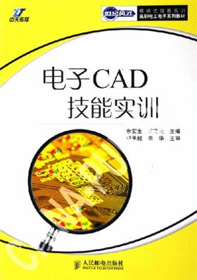电子CAD技能实训