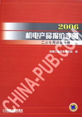 2006机电产品报价手册。工业专用设备分册 上下
