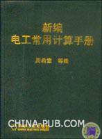 新编电工常用计算手册