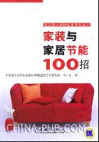 家装与家居节能100招