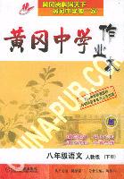 黄冈中学作业本 八年级语文 下册:人教版