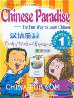 [特价书]汉语乐园学生用书1.词语卡片