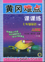 黄冈难点课课练。七年级英语。下册:人教版