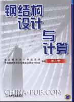 钢结构设计与计算(第二版)