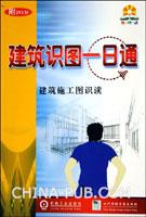 建筑施工图识读(附2VCD)