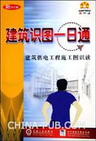 建筑供电工程施工图识读(附2VCD)