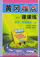 小学二年级语文・下册:新课标版。黄冈难点课课练