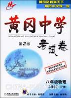 黄冈中学考试卷 八年物理下 人教版