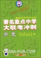 2006全国重点中学大联考冲刺.历史