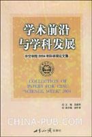 [特价书]学术前沿与学科发展:外交学院2004年科学周论文集