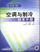 空调与制冷技术手册(原书第2版)